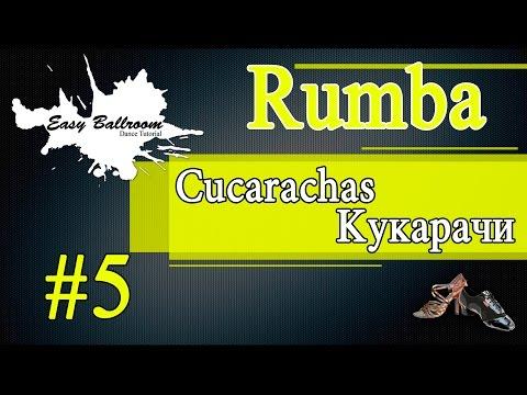 How To Dance Cucarachas In Rumba #5   Кукарачи. Румба   EasyBallroom