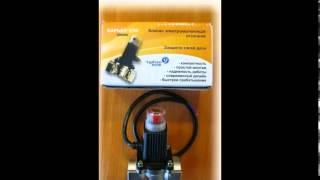 Клапан электромагнитный отсечной, модель БАРЬЕР-V, нормально-открытый(Функция клапана электромагнитного отсечного, модель БАРЬЕР-V, (далее по тексту «клапан») – прекращение..., 2014-11-17T07:43:42.000Z)