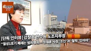 """[단독 인터뷰] 강창호 한수원 노조지부장 """"월성1호기 …"""