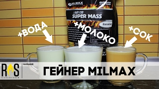 Обзор: Гейнер MilMax (Super Mass)