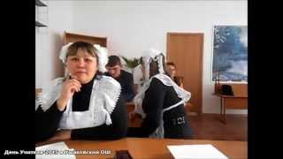 Шуточный урок 12 класса в Ушаковской школе на День Учителя (октябрь 2015)