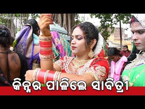 କିନ୍ନର ପାଳିଲେ ସାବିତ୍ରୀ ଓଷା | Savitri Pooja By Transgender | OdishaLIVE Exclusive