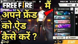Free Fire Me apne Friend ko Add kaise kare full details | How to add your friend in free fire game screenshot 5