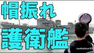 海上自衛隊 護衛艦 出航ラッパ!手旗信号で感動の見送り!日本海軍 Japan Navy sailing scene is impressed!