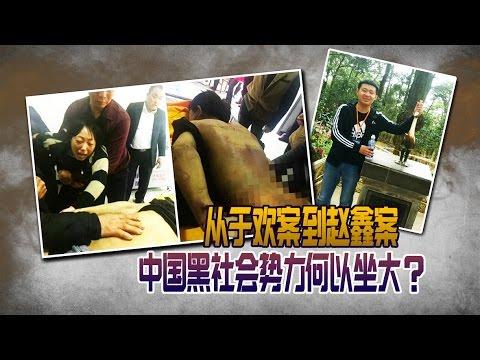 时事大家谈:从于欢案到赵鑫案,中国黑社会势力何以坐大?