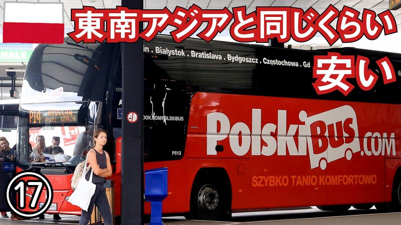 【中欧旅】2017その17(ポーランド) クラクフ散歩してから激安バスでヴロツワフへ(リマスター版)
