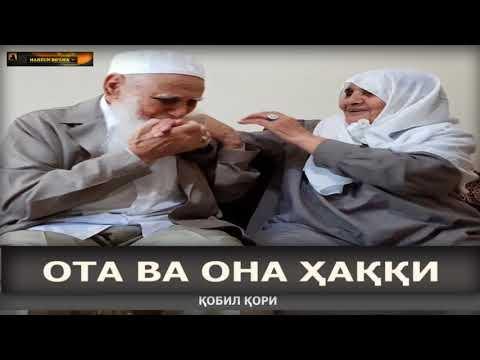 OTA-ONA haqqi - Qobil qori || Кобил кори - ОТА-ОНА ҳаққи