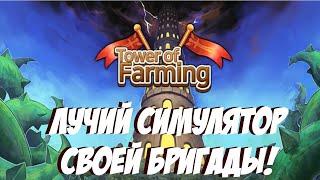 Покоряем башню в Tower of Farming - idle RPG (Soul Event) screenshot 3