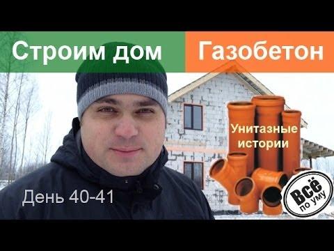 видео: Строим дом из газобетона. День 40-41. Начинаем внутренние коммуникации. Все по уму