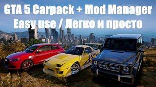 gTA 5 Carpack  GTAV Mod Manager Как установить How to