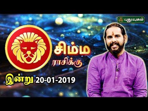 சிம்ம ராசி நேயர்களே! இன்றுஉங்களுக்கு… | Leo | Rasi Palan | 20/01/2019