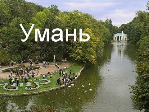 На связи город Умань, центральная Украина. Беседует Горбовский.