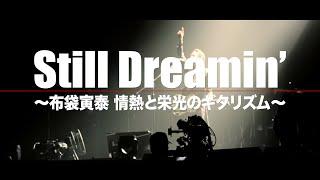 【2022年公開映画】『Still Dreamin' 〜布袋寅泰 情熱と栄光のギタリズム〜』特報映像