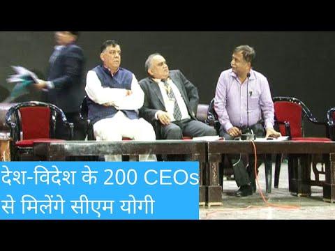UP Investors Summit: देश-विदेश के 200 CEOs से मिलेंगे CM Yogi | NYOOOZ UP
