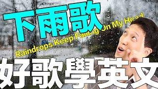 【經典懷舊】下雨時的好歌 Raindrops Keep Falling On My Head|Positive Tunes 好歌學英文(CC字幕晚點上)