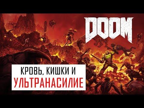 🔴Прохождение DOOM (2016) #1 - Рвать и Метать | Знай своего врага | Плавильня [Ультра-жестокость]