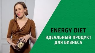 Energy Diet: идеальный продукт для бизнеса. Мария Азаренок