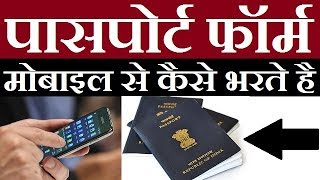 How To Apply Passport Online From Mobile Phone 2018