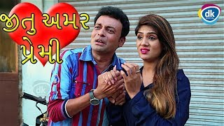 JITU AMAR PREMI | Latest Gujarati Comedy Video 2018 |Jokes 2018 | Jitu Pandya