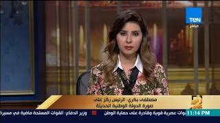مداخلة مصطفي بكري عضو مجلس النواب حول الدورة الـ 72 للجمعية العامة للأمم المتحدة