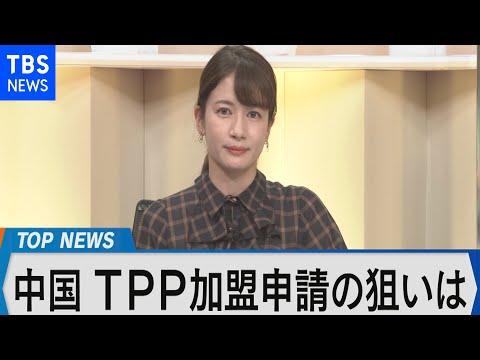 2021/09/20中国TPP加入の狙いと対中包囲網【Bizスクエア】