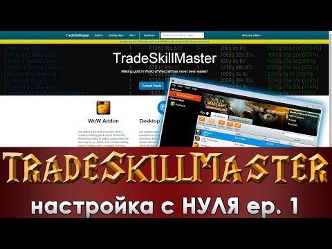 Настройка TSM для аукциона 7.3.5