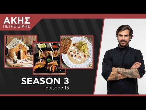 Kitchen Lab - Επεισόδιο 15 - Σεζόν 3   Άκης Πετρετζίκης