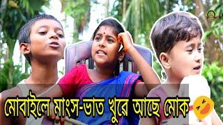 মোবাইলে মাংস-ভাত খুৱে আছে মোক ||Assamese comedy video||HD Assam