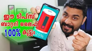 Tips to Save battery life on Android phones Malayalam || COMPUTER AND MOBILE TIPS