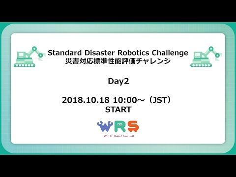 Standard Disaster Robotics Challenge Day2 (October 18, 2018)/????????????????2??