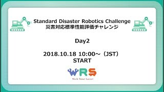 Standard Disaster Robotics Challenge Day2 (October 18, 2018)/災害対応標準性能評価チャレンジ 2日目 thumbnail