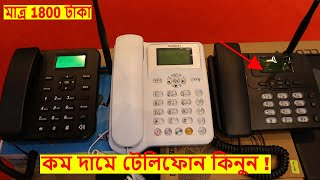 Telephones Price In Bd 📞 Buy Telephones Best Place & Cheap Price 2019🔥🔥