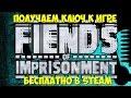 Получаем ключ к игре Fiends of Imprisonment бесплатно в Steam