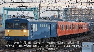 103系SA2編成3両クモヤサンド廃車回送 JR茨木・岸辺駅にて