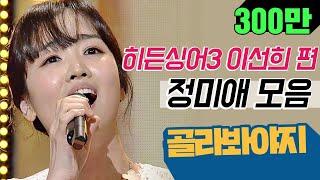 [골라봐야지] ↖트로트 아이돌↗ 정미애의 소름돋는 이선희 모창♬ #히든싱어3 #JTBC봐야지