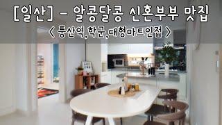 [일산신축빌라] 중산동 롯데마트인근 최고입지 신축현장