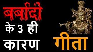 Bhagavad Gita 3 Reasons of Your Destruction by Shri Krishna गीता ज्ञान