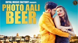 Photo Aali Beer | Vikas Kataria, Dr. Amit Chahar, Divya Bhandari | New Haryanvi Songs Haryanavi 2019