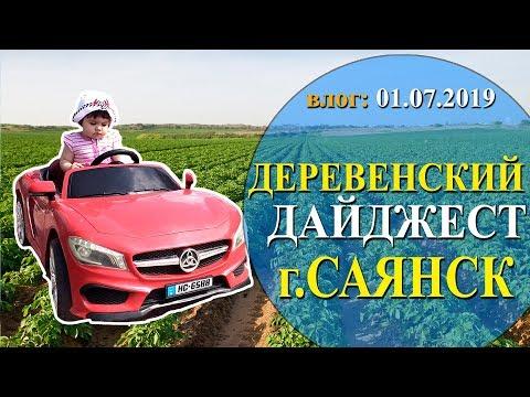 ДЕРЕВЕНСКИЙ ДАЙДЖЕСТ | поездка в г.САЯНСК