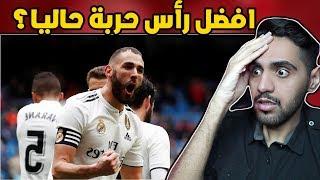 اهداف ومهارات كريم بنزيما في 2019 - من ظلام رونالدو إلى النور 😱🔥⚽ !!!