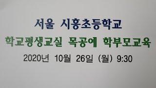 [서울 시흥초등학교] 학교평생교실 목공예 학부모교육 캄…