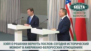 Хэйл о решении вернуть послов: сегодня исторический момент в американо-белорусских отношениях