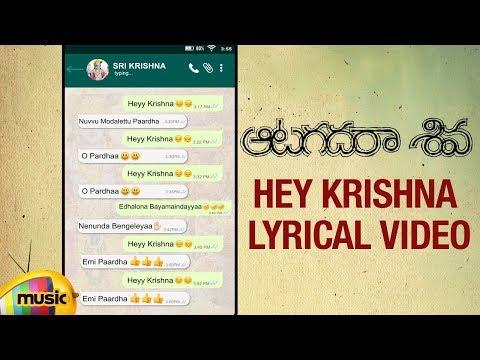 Hey Krishna Full Song Lyrical | Aatagadharaa Siva Movie Songs | Chandra Siddarth | Mango Music