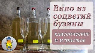 Вино из цветков бузины: как приготовить правильно - рецепт в домашних условиях