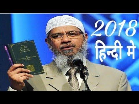 Dr Jakir Naik Urdu Speech 2018, Dr Jakir Naik Latest Speech 2018