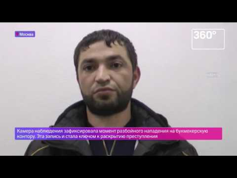 Напавших на букмекерскую контору задержали на востоке Москвы