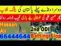 Pakistan Batting Flop   Hassan Ali Sixes 666 Against South Africa   Hassan Ali Nice Batting