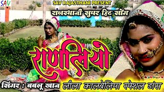 "राजस्थानी लोक गीत 2019   "" Ranliyo Lok Geeth ""   Babulu Khan   SAV Rajasthani"