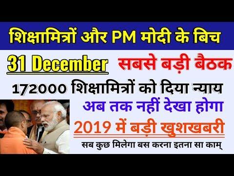31 दिसंबर शिक्षामित्रों और PM Modi बैठक | Shiksha Mitra Latest News Today in hindi | Shikshamitra
