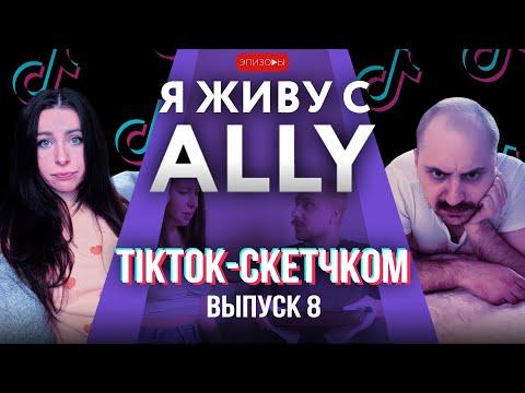 Я ЖИВУ С ALLY | выпуск 8 | TikTok скетчком с Ангелиной Дорошенковой